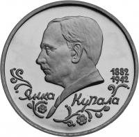 1 рубль 1992 года ЛМД «110-летие со дня рождения Я. Купалы»