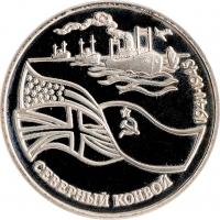 3 рубля 1992 северный конвой цена монеты доминиканской республики