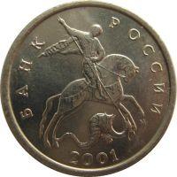 5 копеек 2001 года м цена план выпуска монет royal mint
