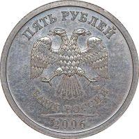 5 рублей 2006 года стоимость чему на руси равнялся алтын