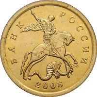 50 копеек 2008 года стоимость сп бронзовая монета