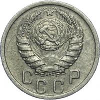 15 коп 1939 года цена монета 10 копеек 1999 года стоимость сп