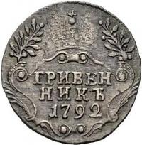 Гривенник 1792 reichel