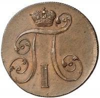 2 копейки 1801 года цена е м монета 2 гривні монети україни